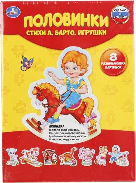Умка Пазл для малышей Барто Игрушки