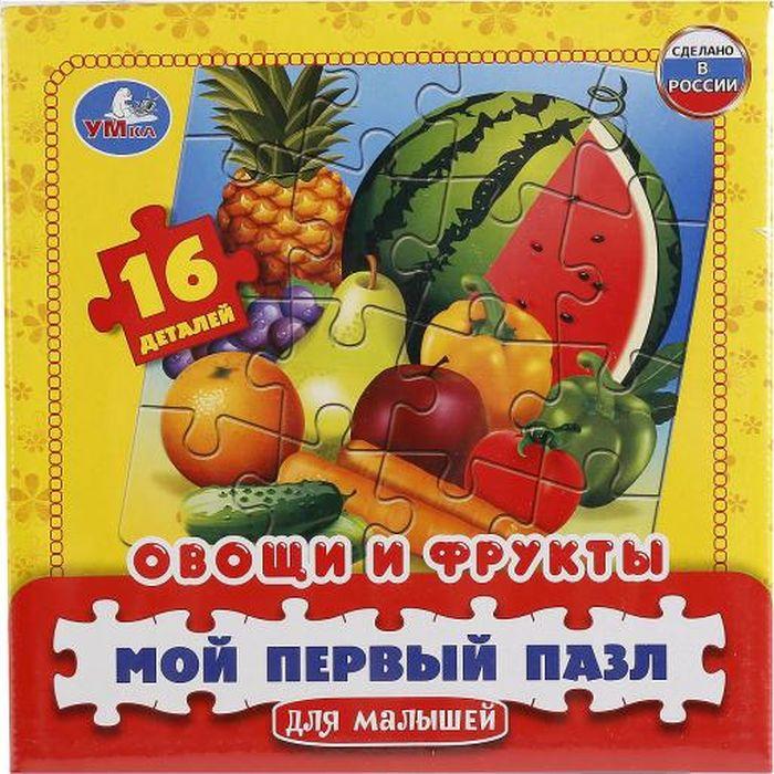 Умка Пазл для малышей Овощи и фрукты 4690590123393 фрукты и овощи
