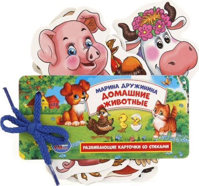 Умка Обучающие карточки Домашние животные 4690590127131 обучающая книга умка союзмультфильм домашние животные 182718
