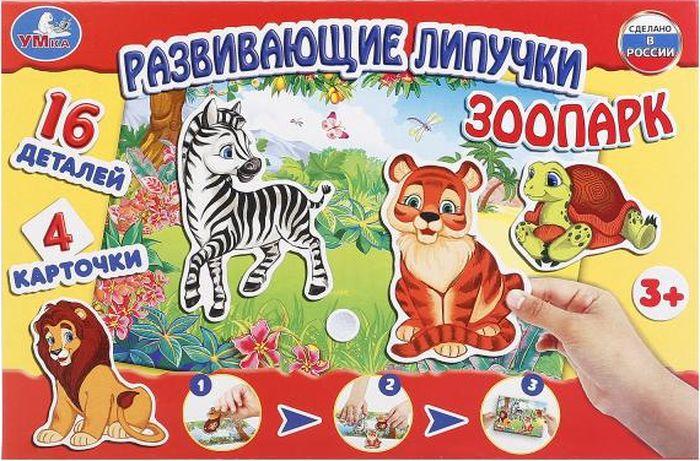 Умка Обучающая игра Зоопарк