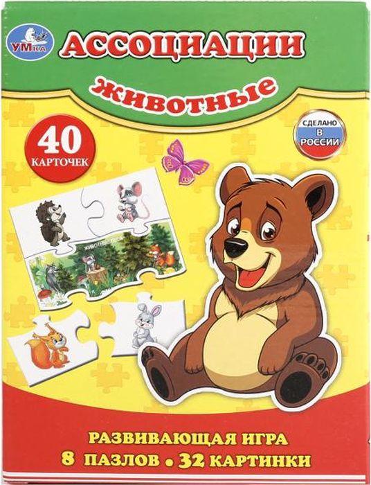 Умка Пазл для малышей Ассоциации Животные