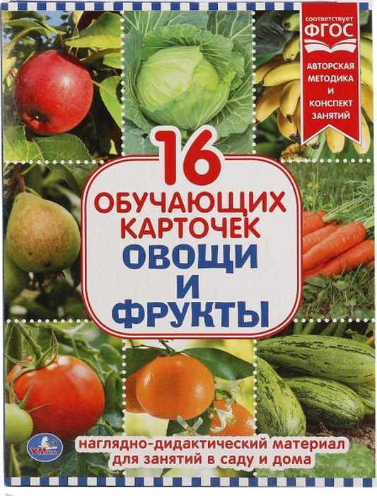 Умка Обучающие карточки Овощи и фрукты егор белько веселые научные опыты дома 25 развивающих карточек