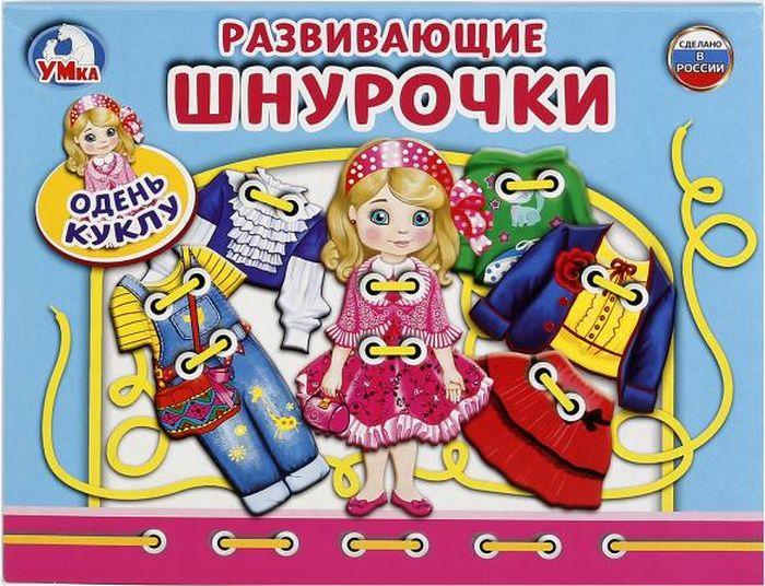 Умка Игра-шнуровка Одень куклу