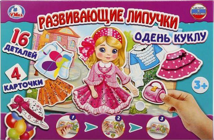 Умка Обучающая игра Одень куклу