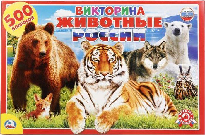 Умка Викторина 500 вопросов Животный мир Россия