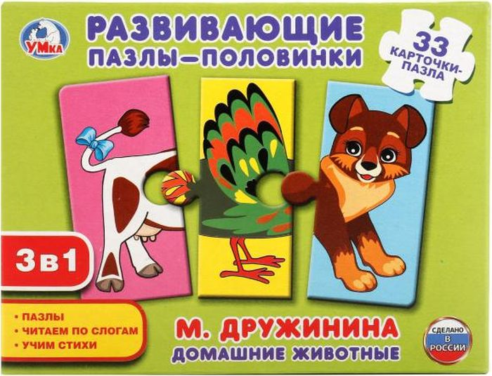 Умка Пазл для малышей Развивающие пазлы-половинки Домашние животные