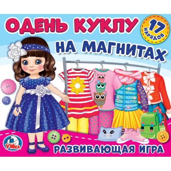 Умка Развивающая игра Одень куклу Шатенка 4690590140383 комплекты детской одежды умка комплект az 431