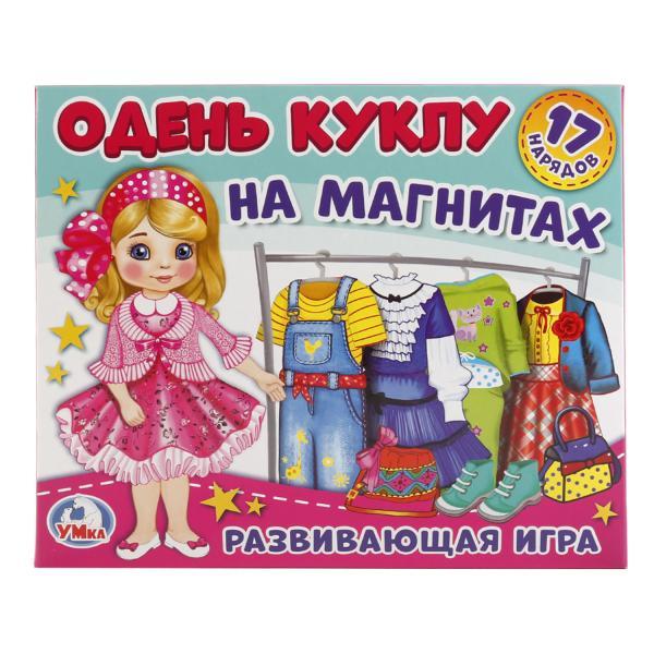Умка Развивающая игра Одевайка Одень куклу Блондинка комплекты детской одежды умка комплект az 431