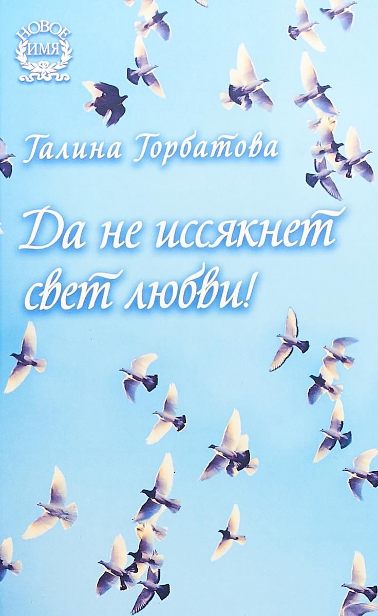 Да не иссякнет свет любви!. Галина Горбатова