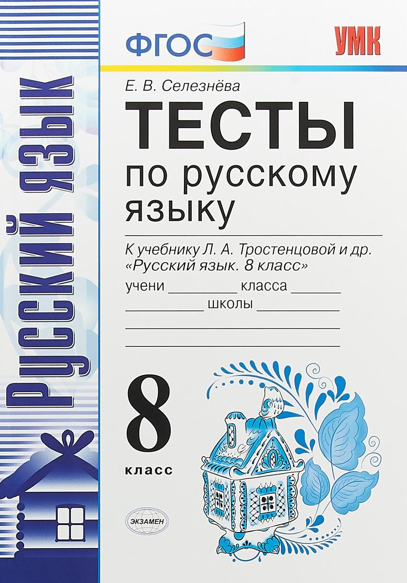по языку гдз русскому 2018 материалы дидактические влодавская