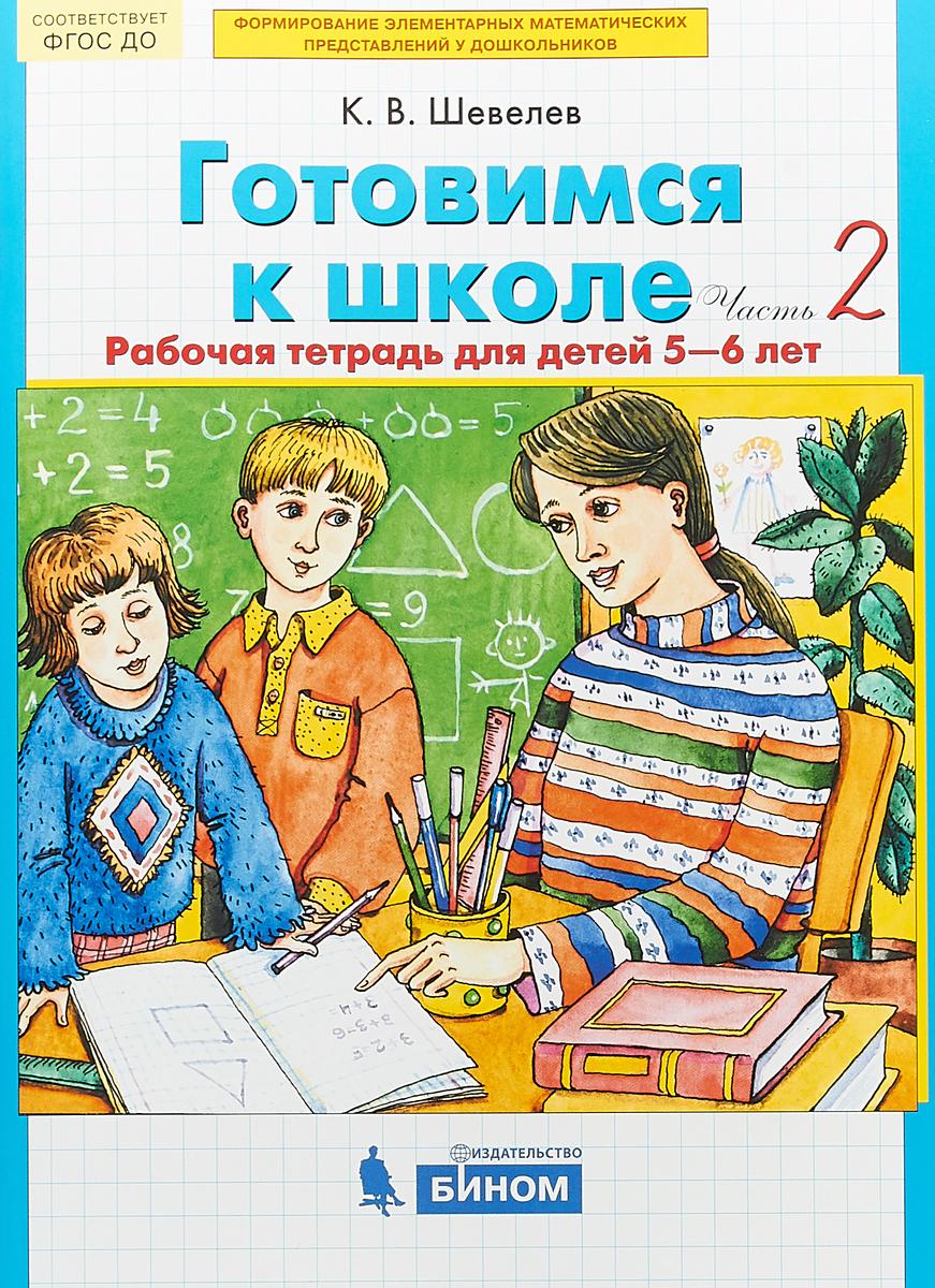 где купить Шевелев Готовимся к школе. от 5-6 лет. Р/т. В 2-х ч. Часть 2. (Бином). (ФГОС). дешево