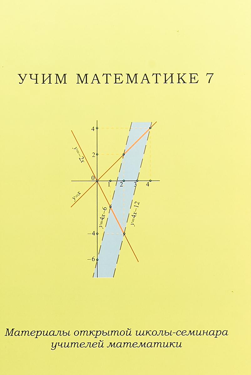 Учим математике - 7. Материалы открытой школы-семинара учителей математики