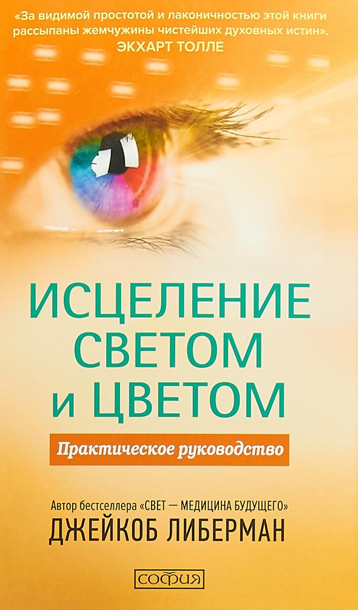 Исцеление светом и цветом. Практическое руководство, Либерман Дж.