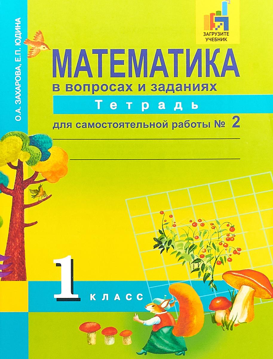О. А. Захарова, Е. П. Юдина Математика в вопросах и заданиях. 1 класс. Тетрадь для самостоятельной работы № 2 юдина е математика 2 кл рабочая тетрадь для сам работы в 3 х ч ч1 фгос