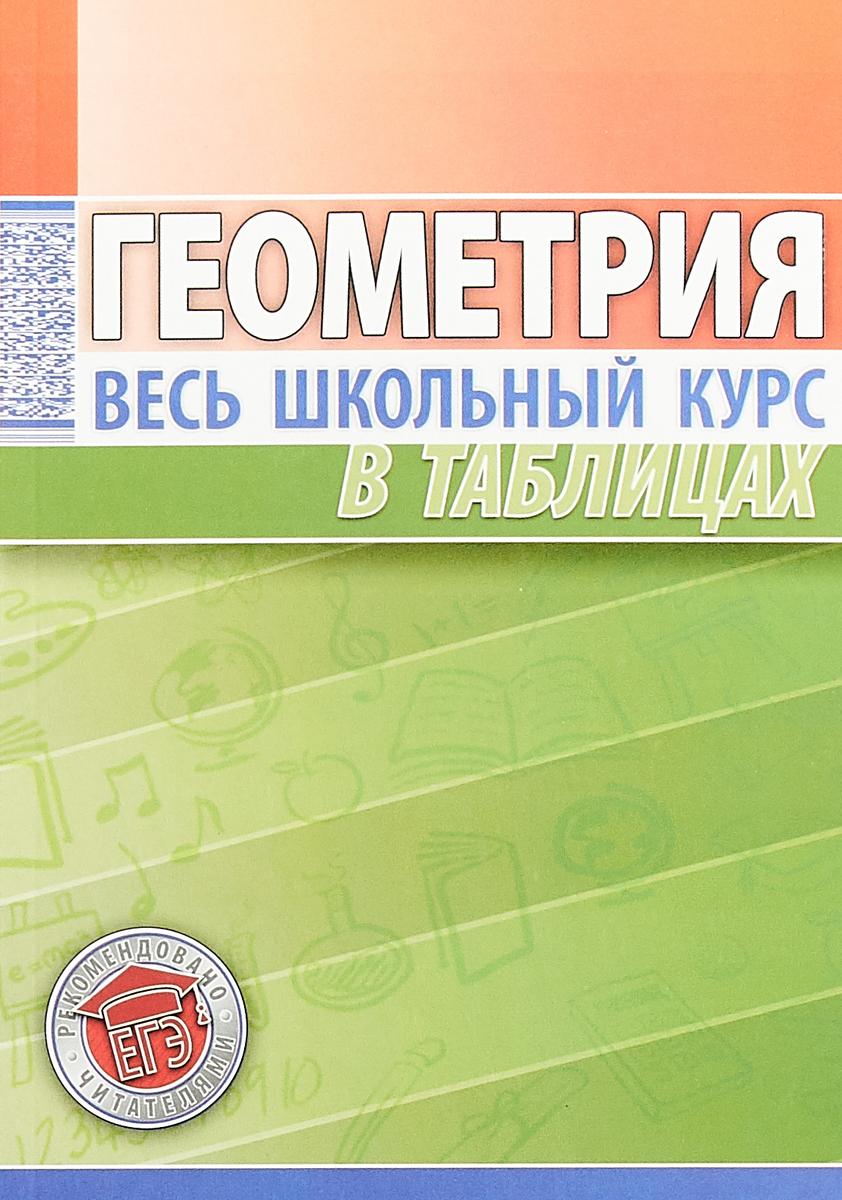 Т. С. Степанова Геометрия. Весь школьный курс в таблицах