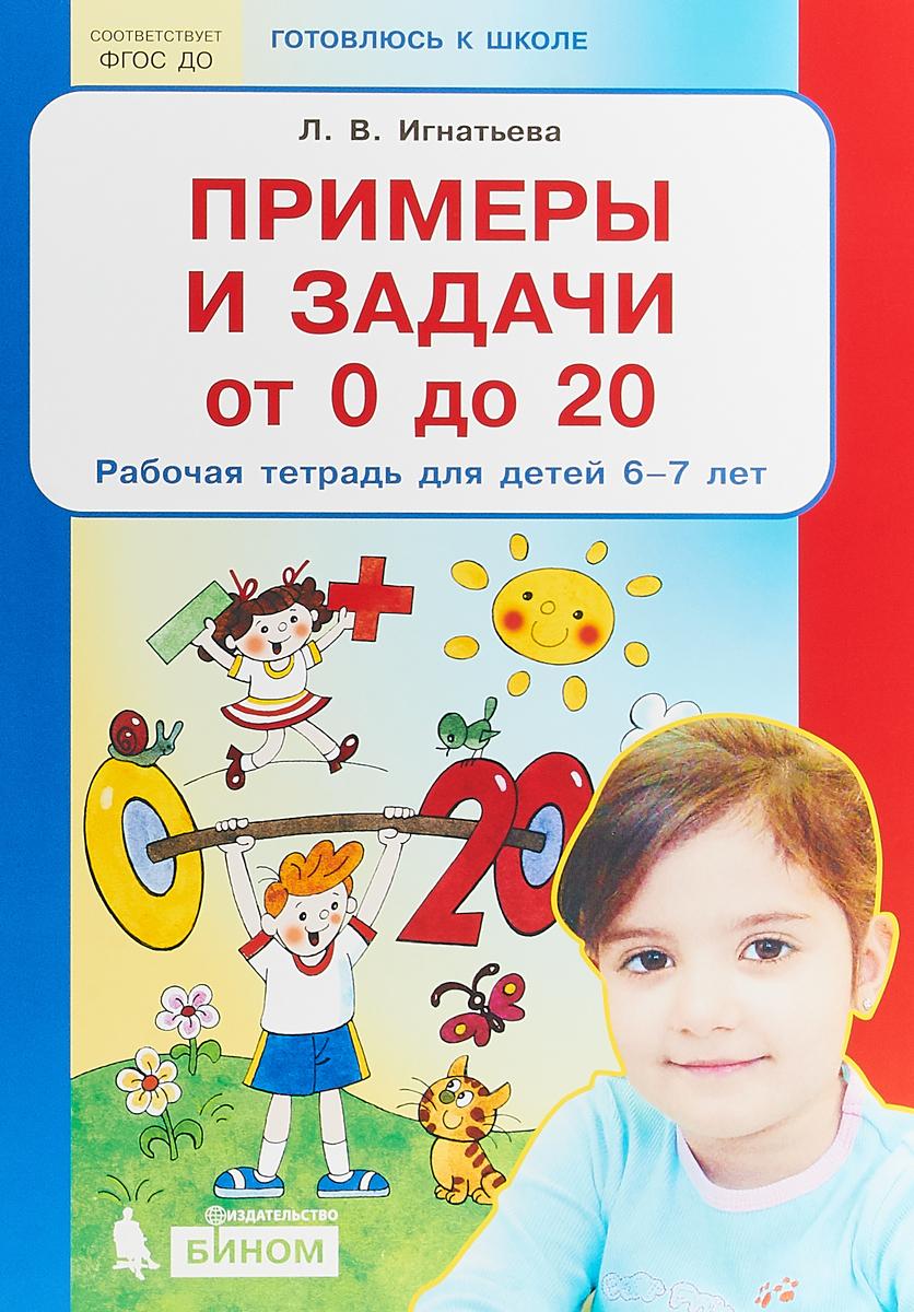Игнатьева. Примеры и задачи от 0 до 20 . Р/т. Для детей 6-7 лет. (Бином). (ФГОС). токаева т э технология физического развития детей 5 6 лет фгос до
