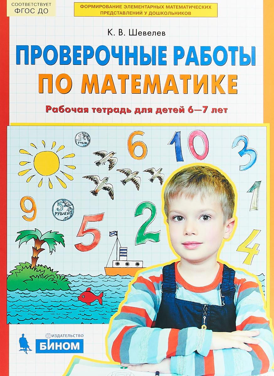 Шевелев Проверочные работы по математике. Р/т (6-7 лет). (Бином). (ФГОС). шевелев к прописи по мат ке р т для дошк 6 7 лет ч 1 isbn 5854293021