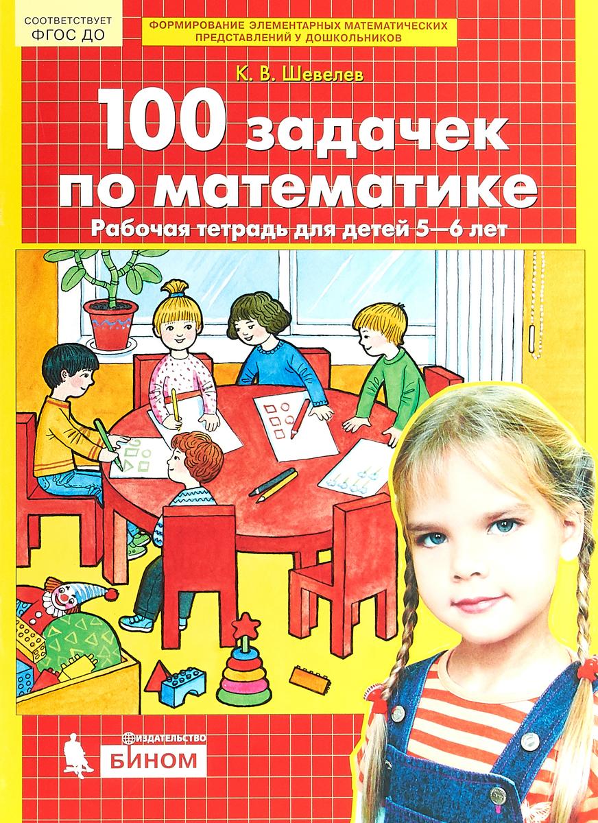 Шевелев 100 задачек по математике. Рабочая тетрадь для детей 5-6 лет. (Бином). шевелев к прописи по математике считаем до 20 рабочая тетрадь