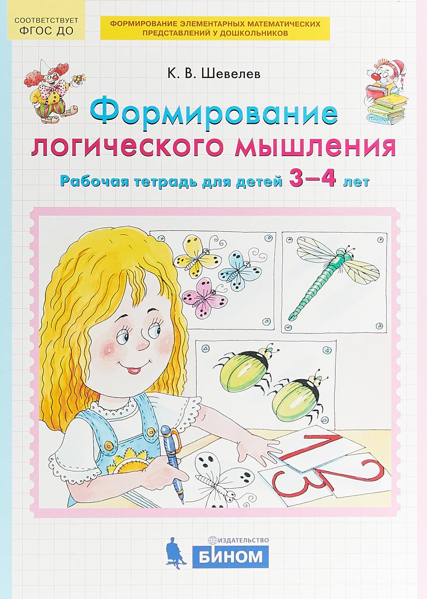 Формирование логического мышления. Рабочая тетрадь для детей 3-4 лет шевелев к формирование логического мышления рабочая тетрадь для детей 3 4 лет