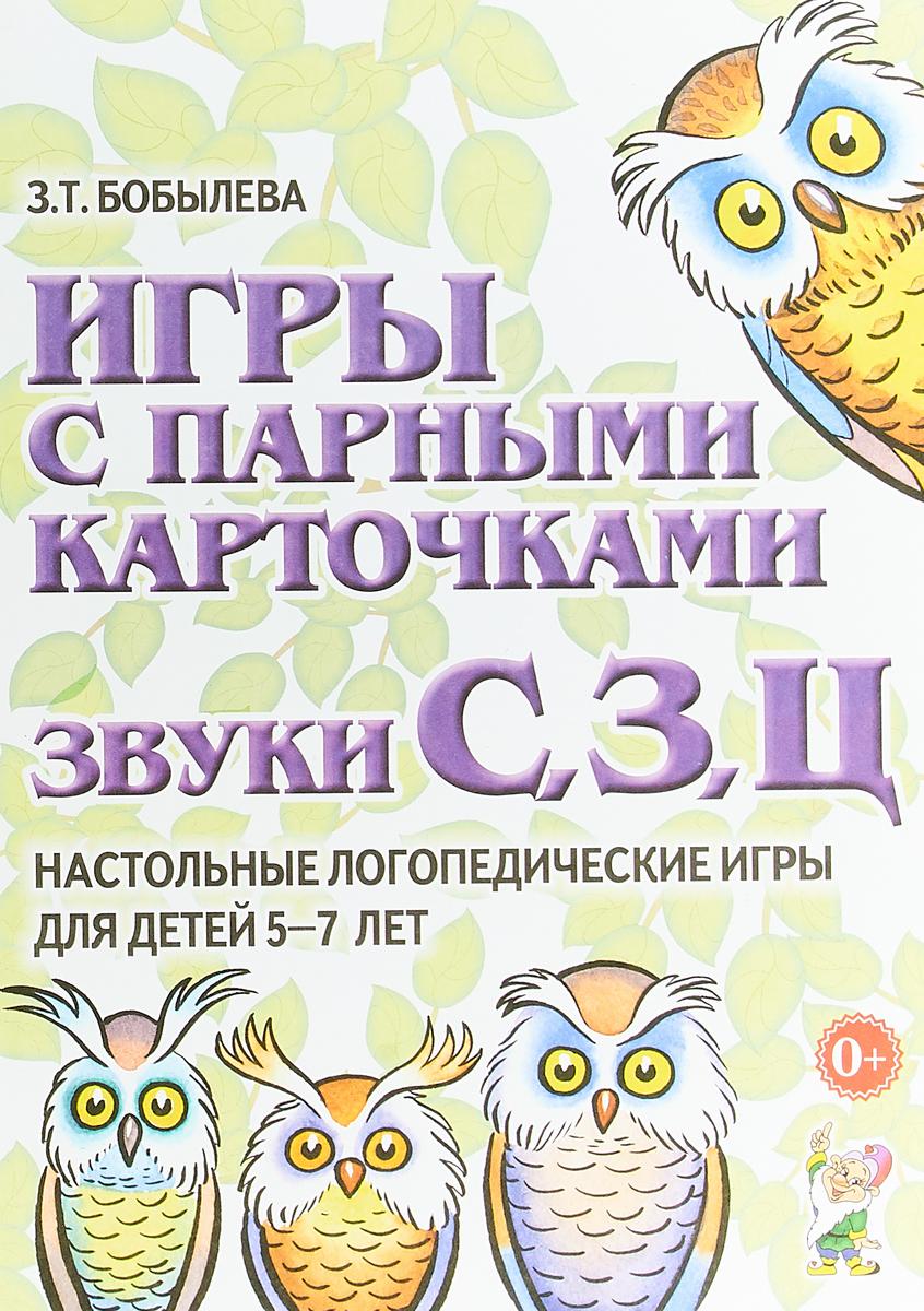 с парными карточками. Звуки С,З,Ц. логопедические для детей 5-7 лет