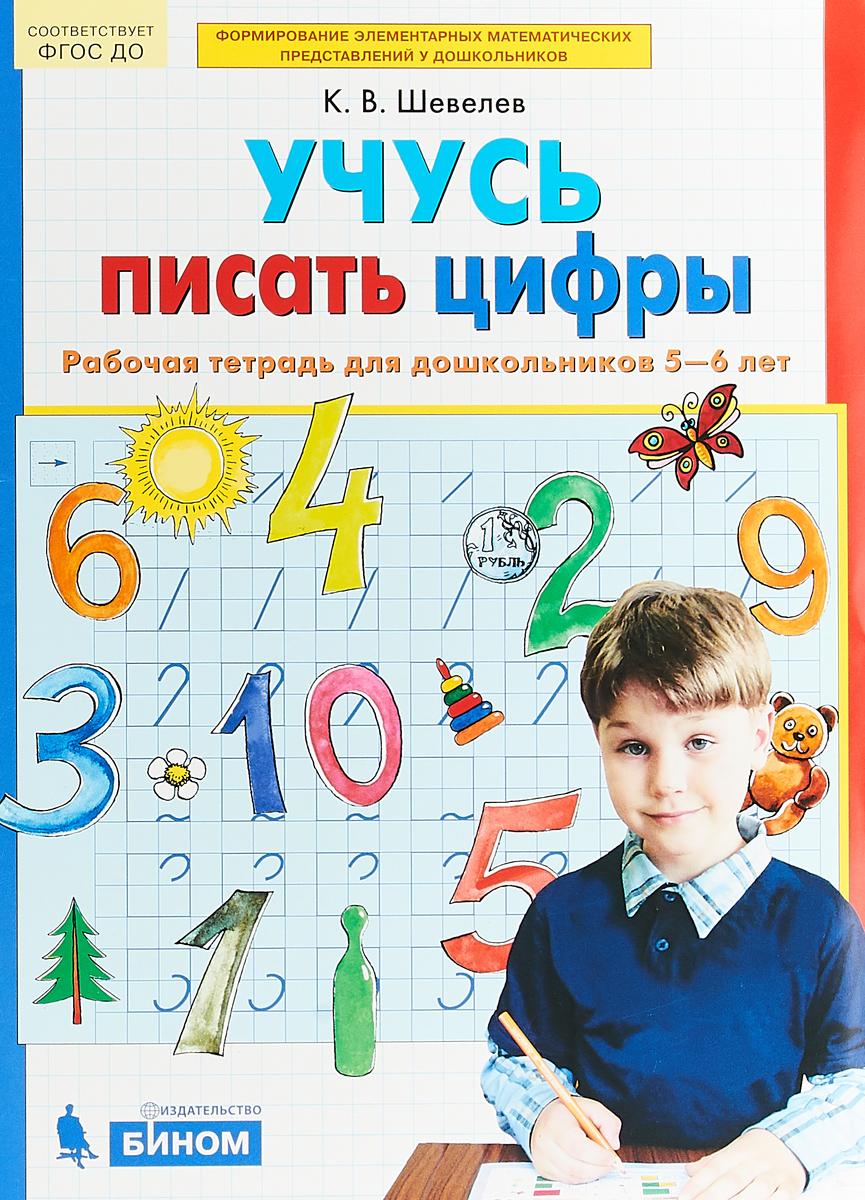 Шевелев Учусь писать цифры. Рабочая тетрадь для детей 5-6 лет шевелев к ориентация в пространстве и на плоскости рабочая тетрадь для детей 5 6 лет