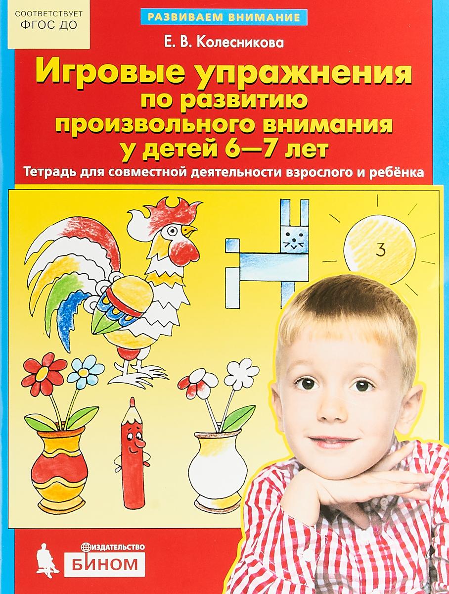 Колесникова. Игровые упражнения по развитию произвольного внимания у детей 6—7 лет. (Бином). (ФГОС). цена