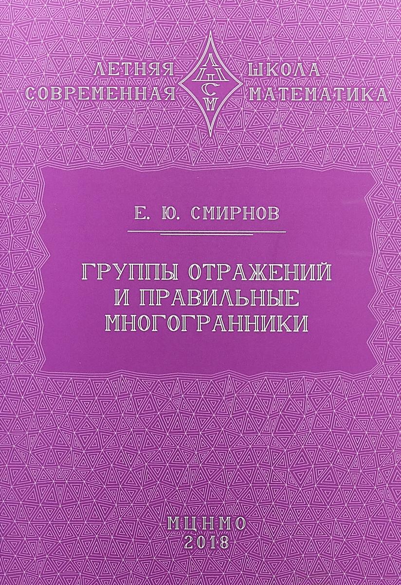 Е.Ю. Смирнов Группы отражений и правильные многогранники е ю смирнов группы отражений и правильные многогранники