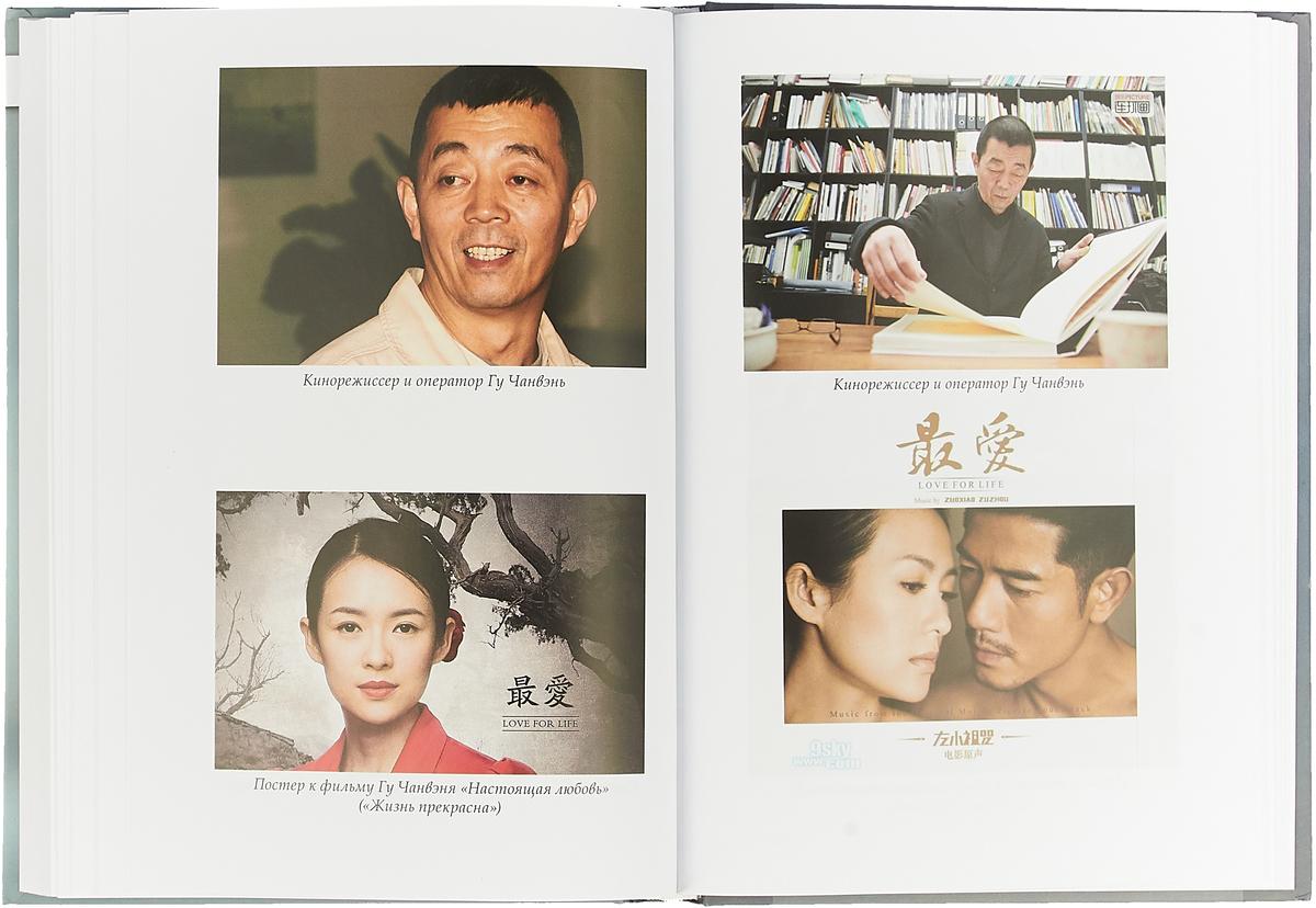 Китайский кинематограф нового тысячелетия. А. С. Исаев