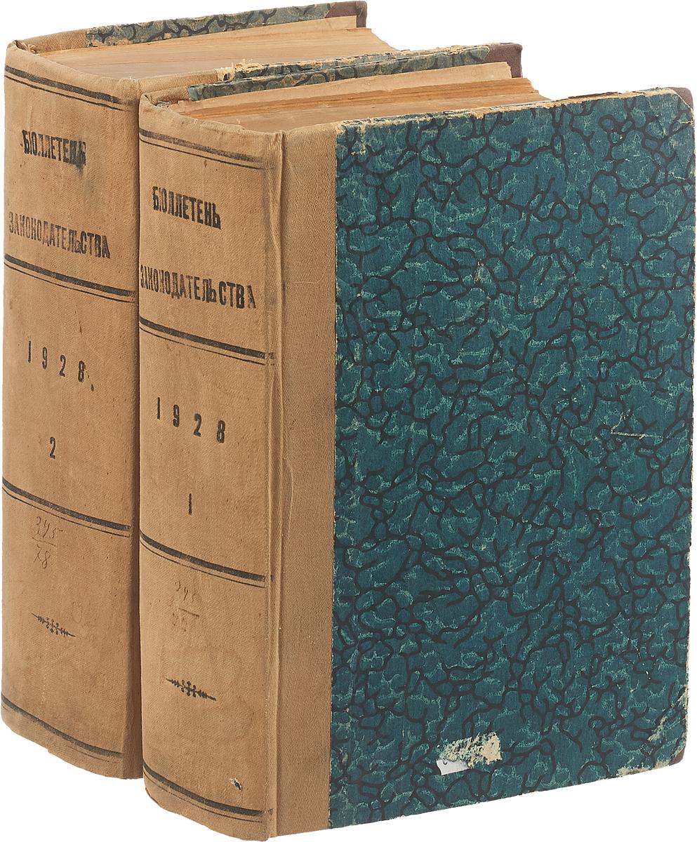 Бюллетень финансового и хозяйственного законодательства за 1928 год. Полный комплект в 2 книгах журнал перезвоны 5 за 1925 г