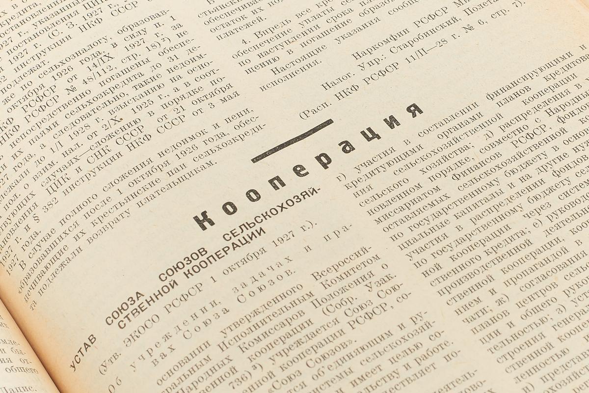 Бюллетень финансового и хозяйственного законодательства за 1928 год. Полный комплект в 2 книгах.