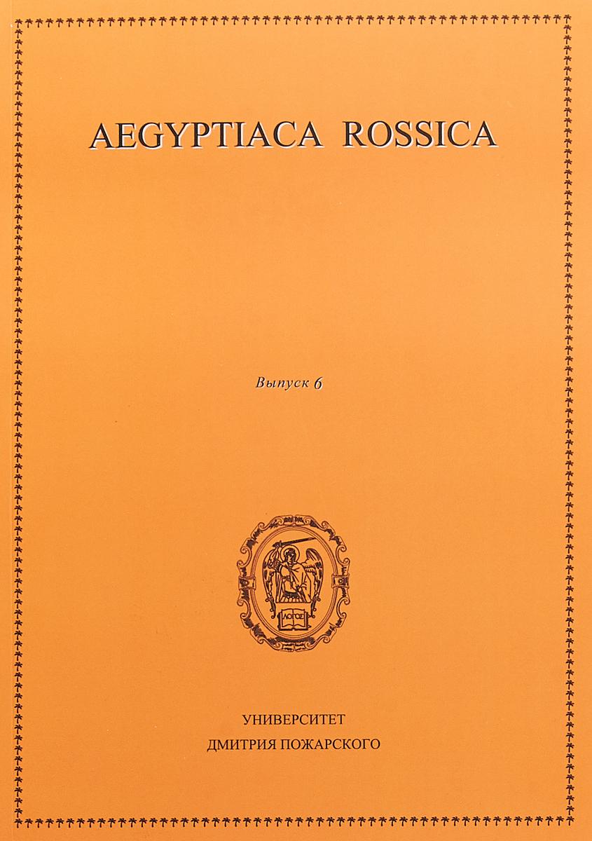 AEGYPTIACA ROSSICA. Выпуск 6 мир кроссворда выпуск 6