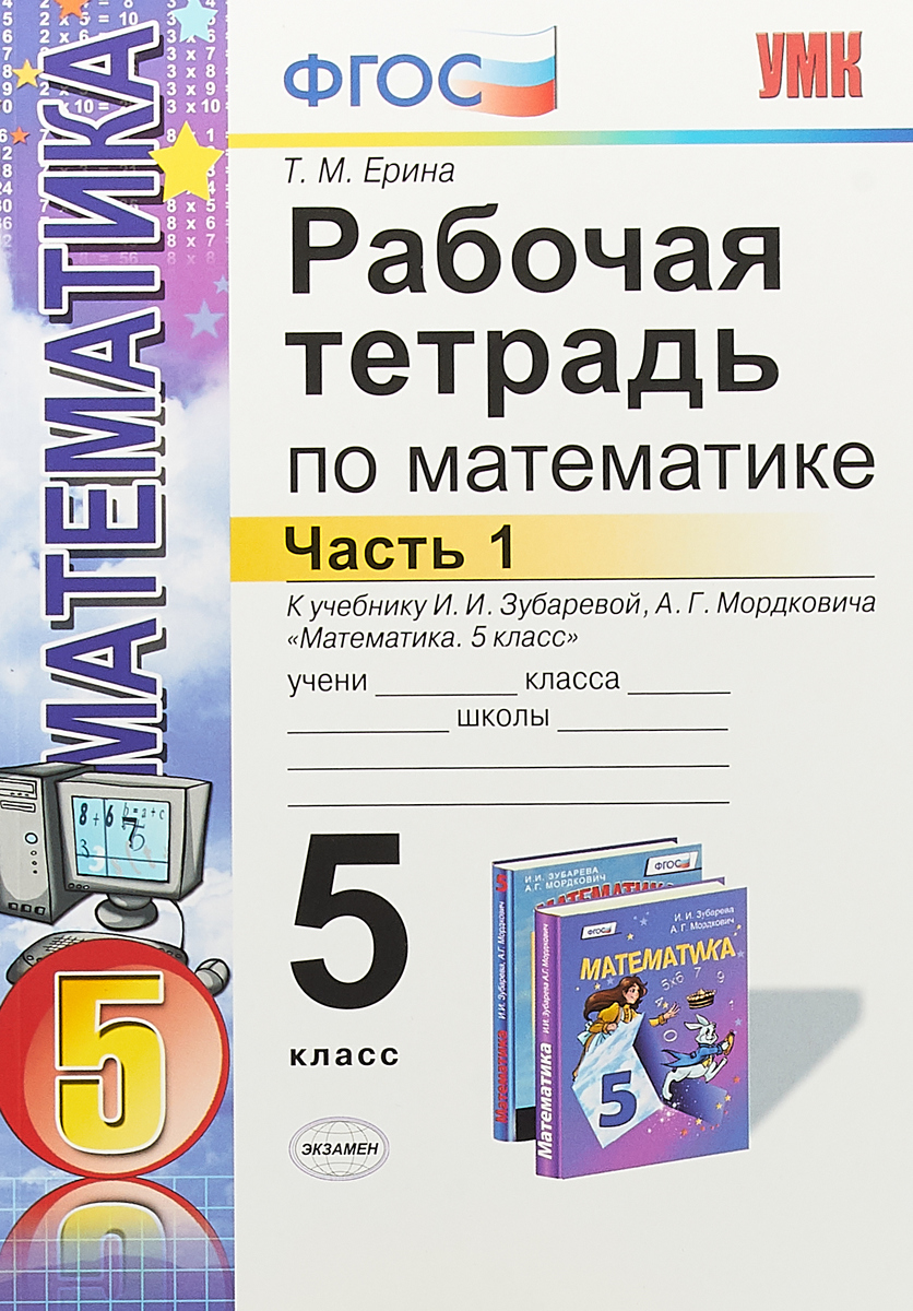 Т. М. Ерина Математика. 5 класс. Рабочая тетрадь к учебнику И. И. Зубаревой, А. Г. Мордковича. Часть 1 цены онлайн