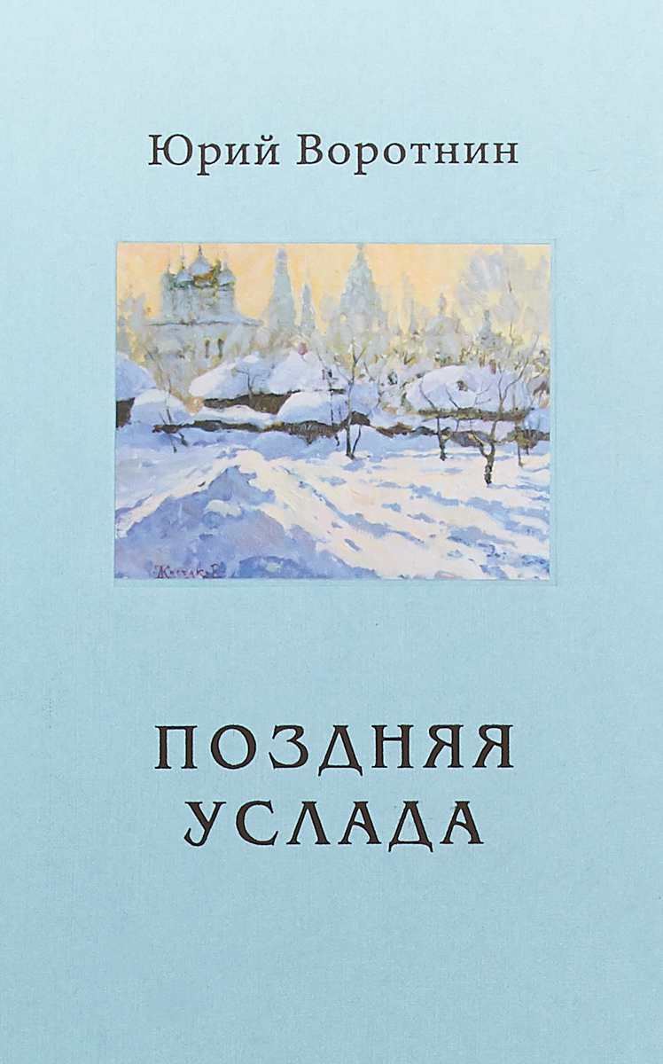 Юрий Воротнин Поздняя услада иван алексеев поздняя любовь сборник