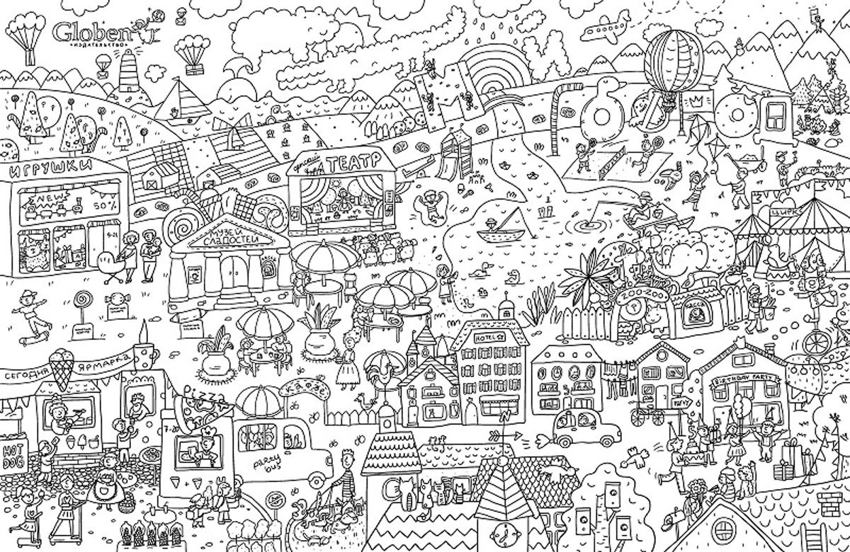 Globen Огромная раскраска Мой город