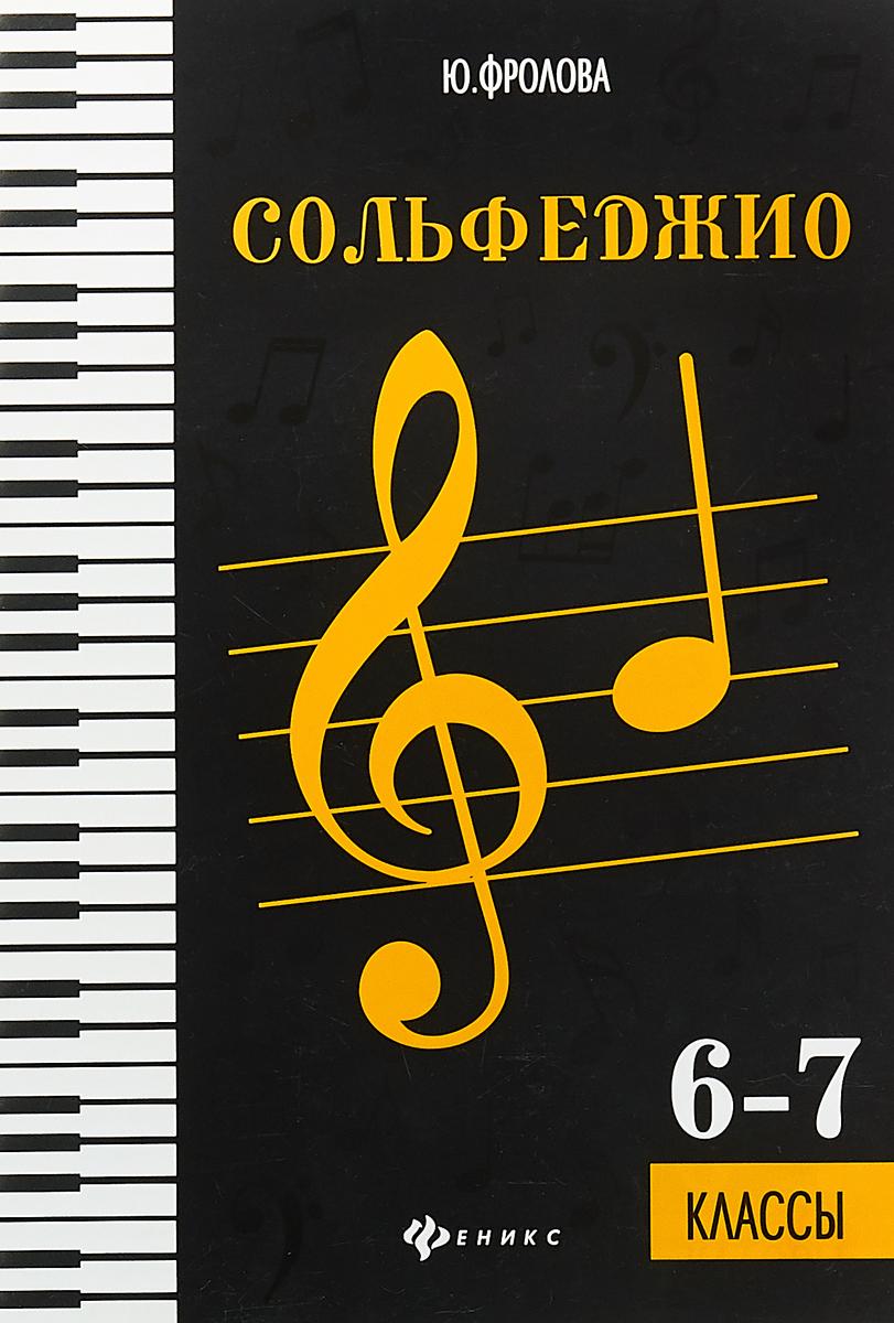 Ю. Фролова Сольфеджио. 6-7 классы ISBN: 979-0-66003-576-4