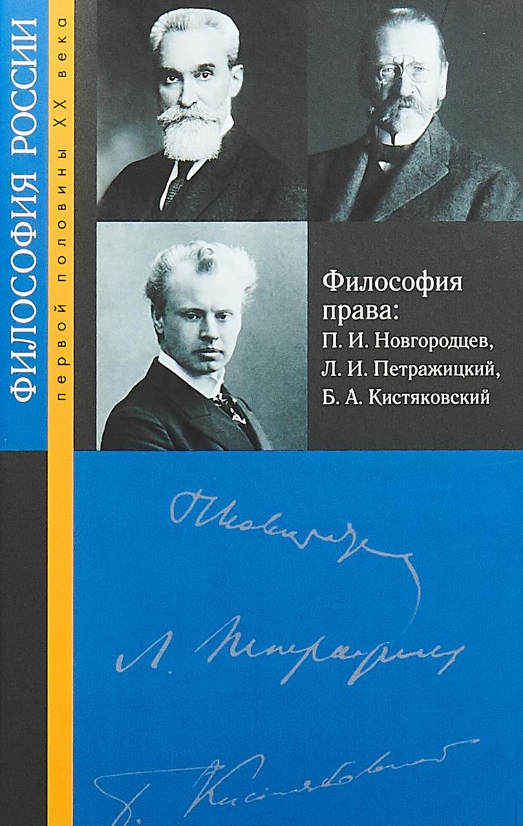 П. И. Новгородцев, Л. И. Петражицкий, Б. А. Кистяковский Философия права