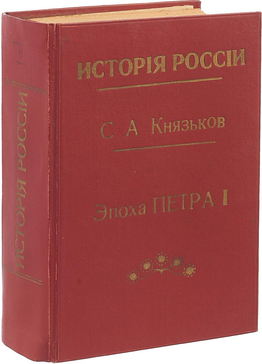 История России в эпоху Петра I.