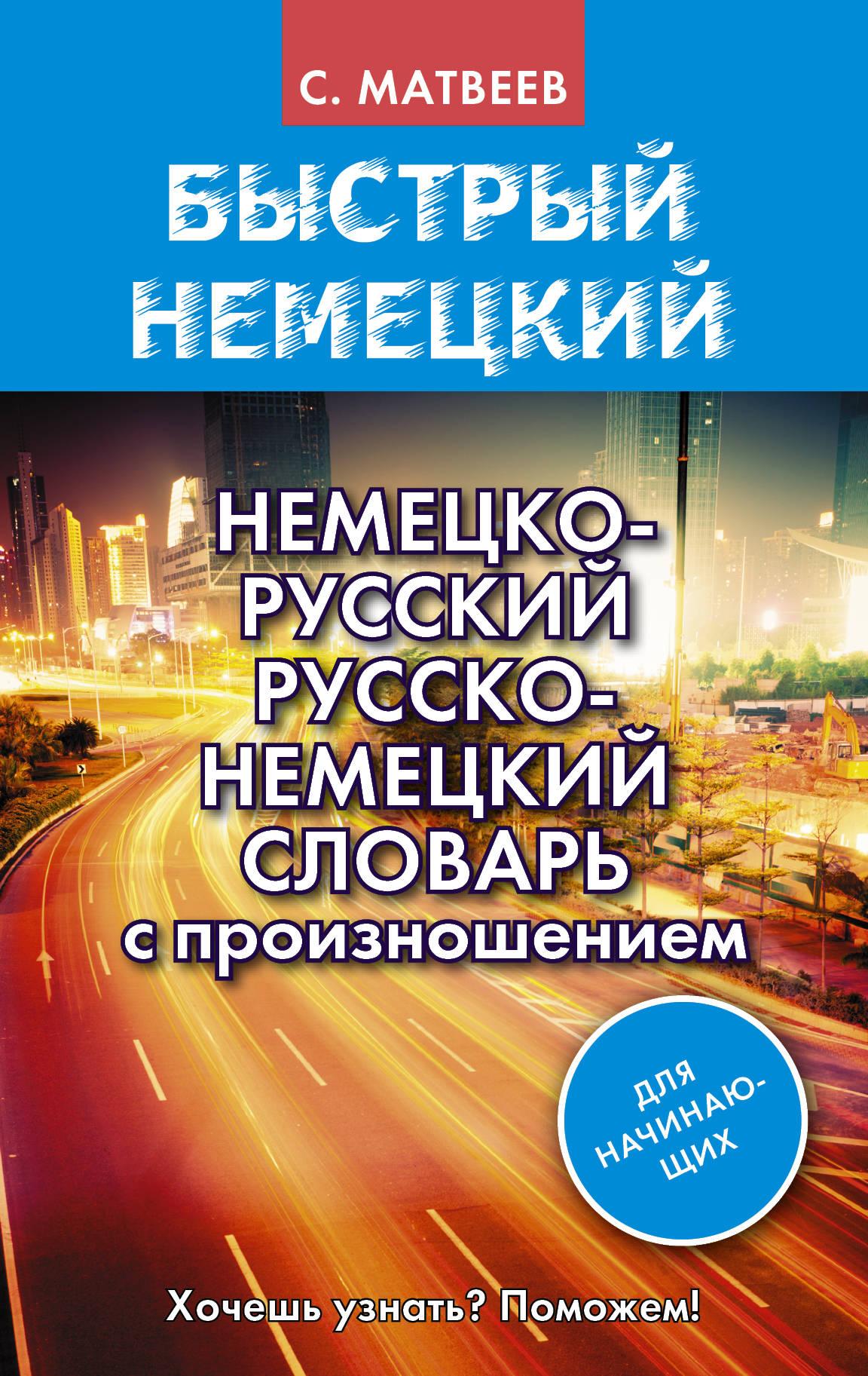 С. Матвеев Немецко-русский русско-немецкий словарь с произношением для начинающих
