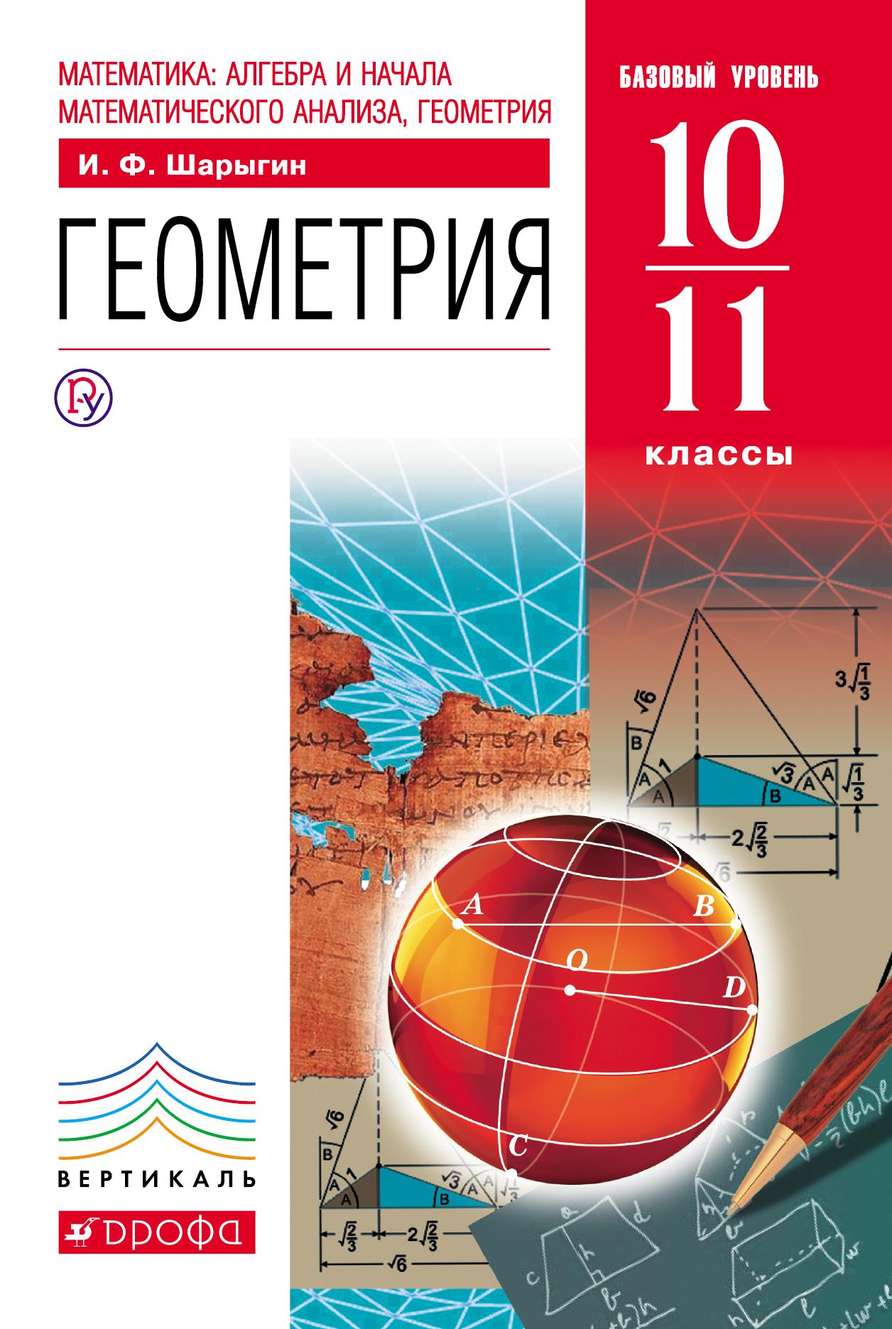 Шарыгин геометрия 9-11 задачник