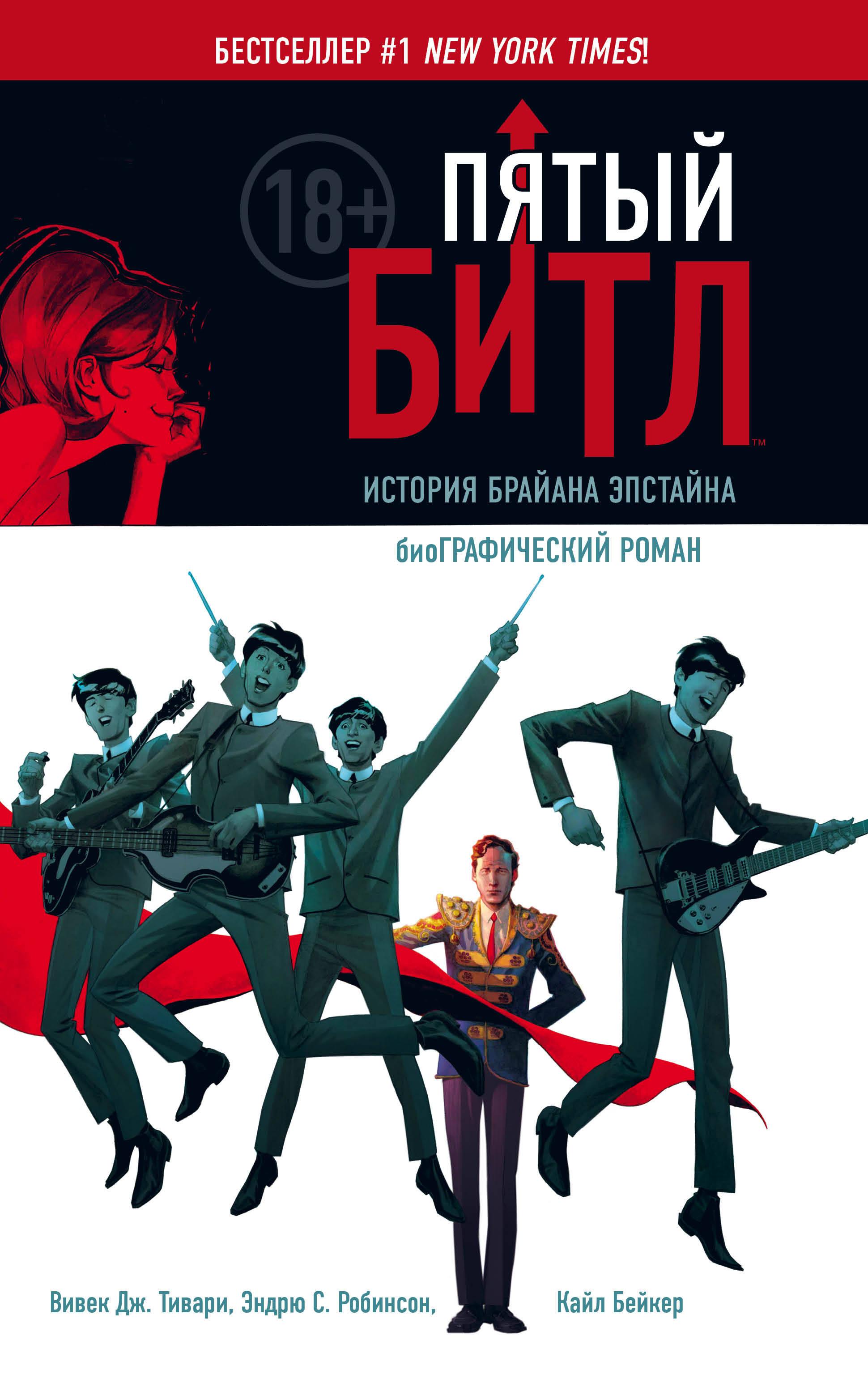 Вивек Дж. Тивари Пятый Битл. Графический роман ISBN: 978-5-04-094353-1