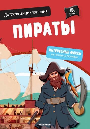 Детская энциклопедия. Пираты