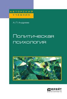 Политическая психология. Учебное пособие