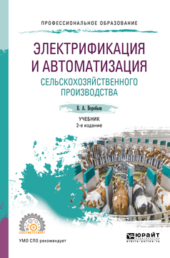 В. А. Воробьев Электрификация и автоматизация сельскохозяйственного производства. Учебник