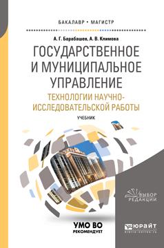 Государственное и муниципальное управление. Технологии научно-исследовательской работы. Учебник
