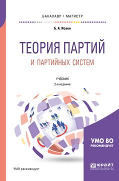 Б. А. Исаев Теория партий и партийных систем. Учебник крона бим бом крона