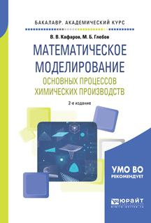 В. В. Кафаров, М. Б. Глебов Математическое моделирование основных процессов химических производств. Учебное пособие математическое моделирование процессов в машиностроении