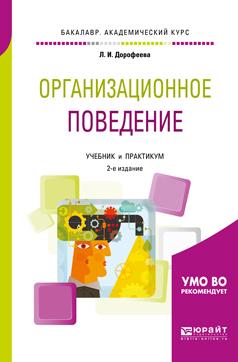 Zakazat.ru: Организационное поведение. Учебник и практикум. Л. И. Дорофеева