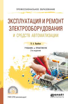 Эксплуатация и ремонт электрооборудования и средств автоматизации. Учебник и практикум