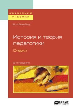 Б. М. Бим-Бад История и теория педагогики. Очерки. Учебное пособие