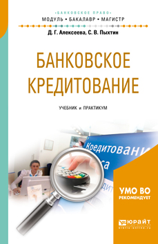 Д. Г. Алексеева, С. В. Пыхтин Банковское кредитование. Учебник и практикум